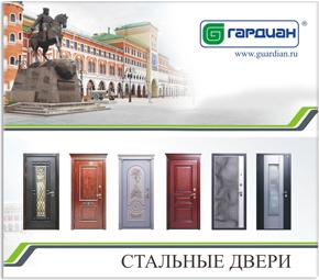 """Презентационный каталог стальных дверей """"Гардиан"""""""
