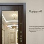 Вводится новая панель Нарцисс 05