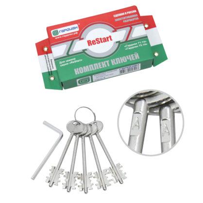 Комплект перекодировочных ключей