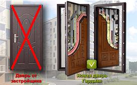 Замена двери от застройщика на стальную дверь Гардиан